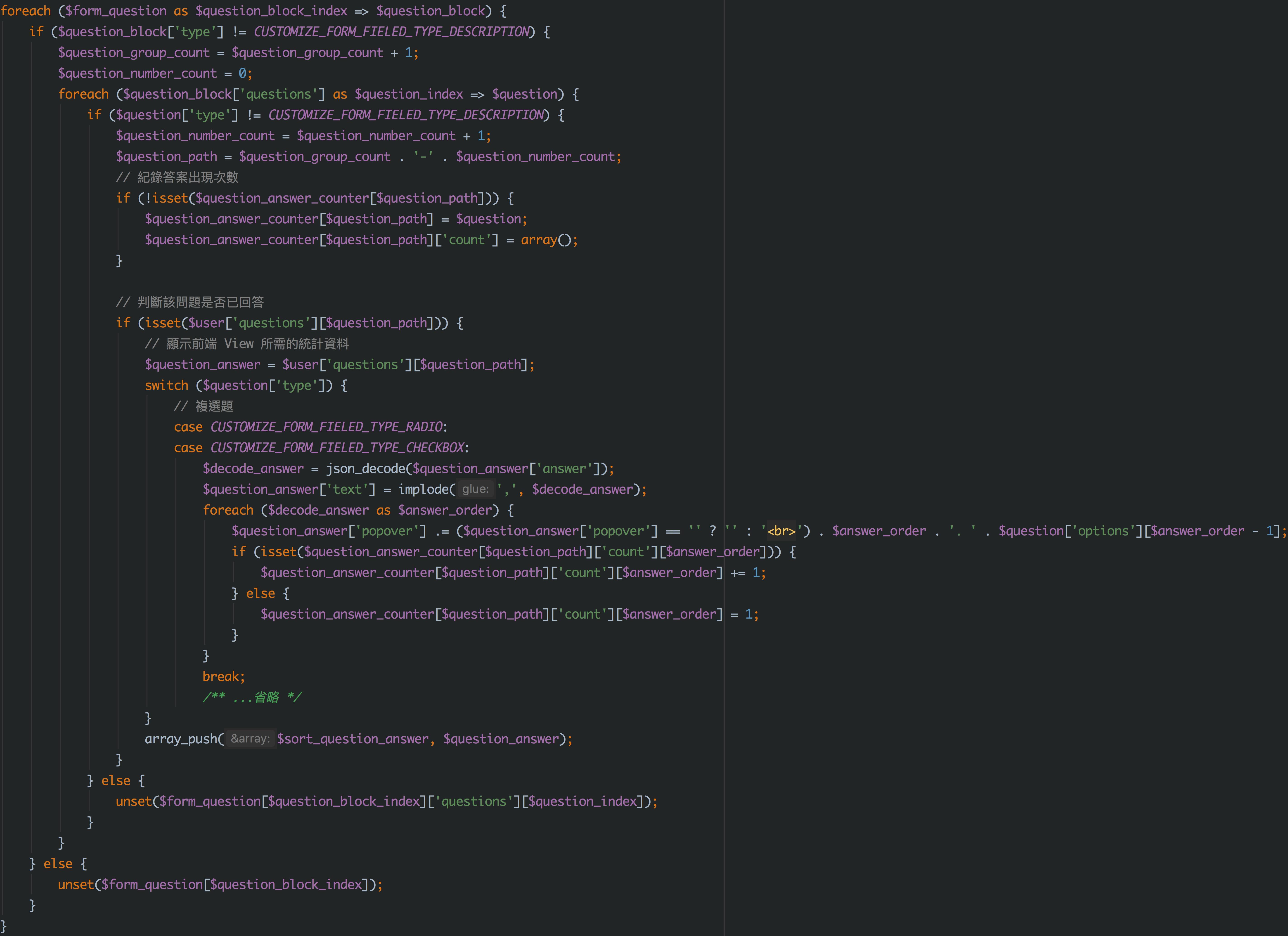 圖一:一個函式包含多個意圖,並且難以辨認每段程式碼之間的意圖與界線。